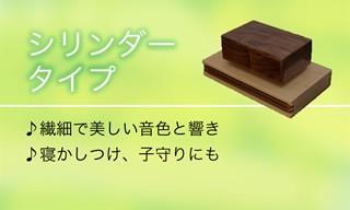 シリンダータイプ・楽器オルゴール