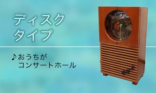 ディスクタイプ・楽器オルゴール