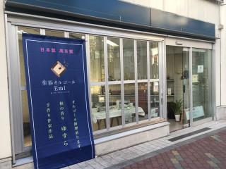 楽器オルゴールEmi店舗武蔵小山