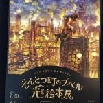 えんとつ町のプぺル光る絵本展神戸北