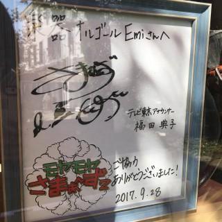 さまぁ~ずさん、福田さんに書いていただいたサイン