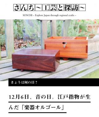 12月6日音の日江戸指物が生んだ「楽器オルゴール」